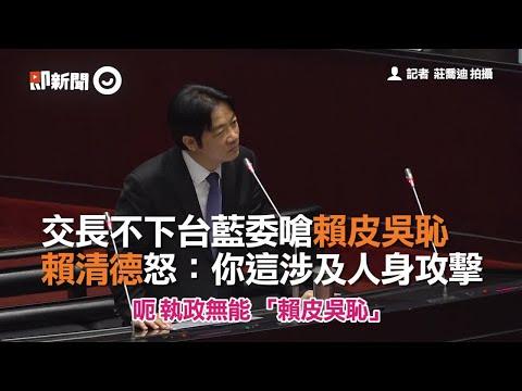 交長不下台藍委嗆賴皮吳恥 賴清德怒:你這涉及人身攻擊
