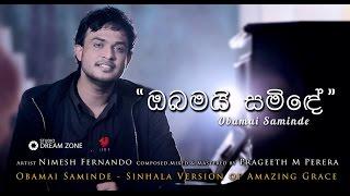 "Obamai Saminde Hymn - Nimesh Fernando -""ඔබමයි  සමිඳේ "" - Sinhala Version of Amazing Grace"