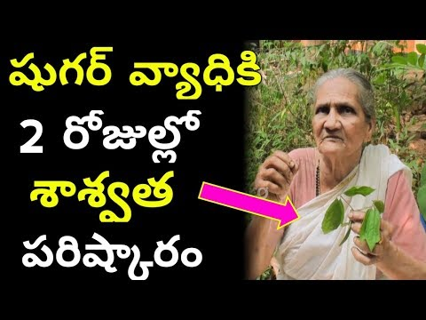 how-to-control-diabetes-in-two-days-naturally-|-simple-methods-to-control-diabetes-in-telugu