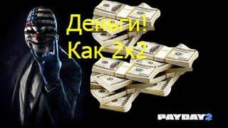 Как быстро заработать деньги и опыт в Payday 2