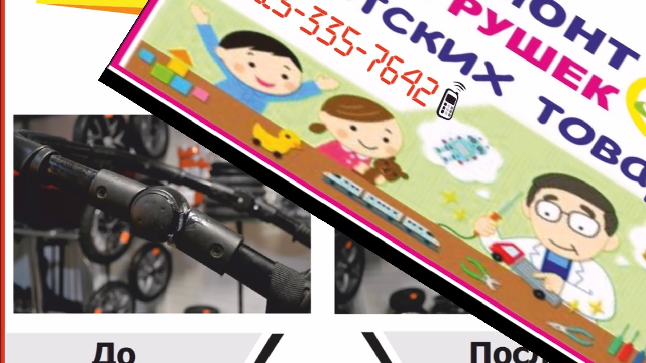 Мастерская «rem-kol» специализируясь на ремонте детских колясок, стала лидером в этой отрасли по россии. Мастерская является частью сети гипермаркетов детских колясок «1001коляска. Рф» и мы находимся при гипермаркете на мкад 33км. Мастерская динамично развивается, и мы можем.