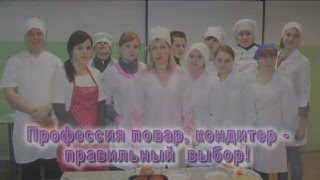 Реклама профессии повар- кондитер