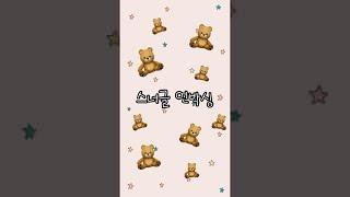 스너글 출석체크이벤트 / 빅스너곰 당첨이라곰  (스너글 곰인형 언박싱 Snuggle teddy bear un…