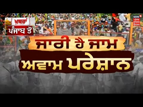 Top Bulletin | Ambala ਚ ਲੋਕਤੰਤਰ ਦਾ ਕਤਲ ਕੀਤਾ ਗਿਆ BJP ਸਾਂਸਦ। Khabra Punjab Toh