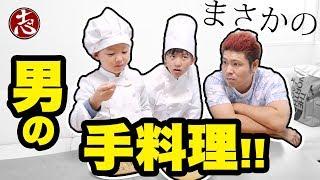 【クッキング】こころくん激おこ(笑)亀田の柿の種専用ふりかけマシンで「虫」もおいしく調理できる!?男の手料理!チャーハン作り【ココロマンちゃんねる】