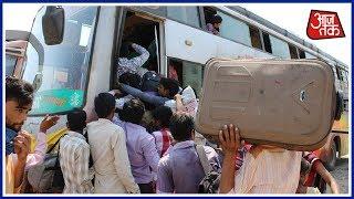 Gujarat में UP और Bihar के लोगों को क्यों लग रहा डर ? जानने के लिए देखिये पूरा वीडियो