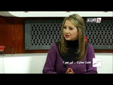 أحوال الناس - Cyber Café ....أين هم؟