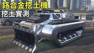 【將將】GTA5 鉻合金HVY聖甲蟲 暴改大災變/未來衝擊/夢靨會更強嗎?!《決戰鬥技場DLC》