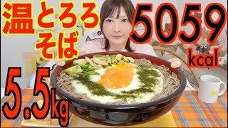 【MUKBANG】 1Kg OF Tororo & Eggs! [Hot Grated Yam Moon Viewing Noodles] 5,5Kg 5059kcal [CC Available]