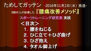 2016年11月2日(水)に放送された「ためしてガッテン」で実践されていた...