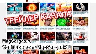 Магия Видео Уроки, Магическая Помощь, Школа Магии, Магическая Лавка - YouTube.com/MagSargasRU