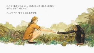 [지인지기] 침팬지야 사랑해! 제인구달
