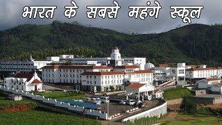 ये हैं भारत के 7 सबसे महंगे स्कूल, फीस जानकर उड़ जाएंगे आपके होश