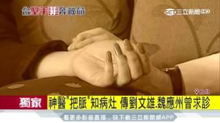 神醫「陳師傅」 傳曾斷言劉文雄「心臟血管鈣化」|三立新聞台