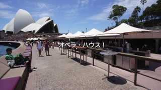 【世界旅行】オーストラリア シドニー オペラハウスとか有名な橋とかミートパイとか