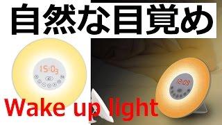 自然な光で自然な目覚め!SOFER ウェイクアップライト レビュー