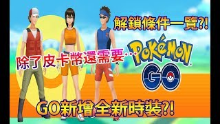 【Pokémon GO】GO新增全新時裝?!(解鎖條件一覽?!)