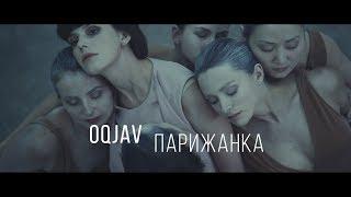 Смотреть клип Oqjav - Парижанка