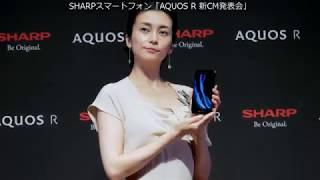 SHARPは7月7日発売のAndroidスマートフォン「AQUOS R」の新CM発表会を開...