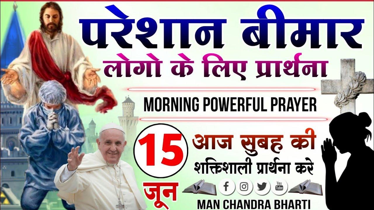 चिंता मत करो परेशान बीमार लोगो के लिए प्रार्थना | morning prayer | by man chandra bharti