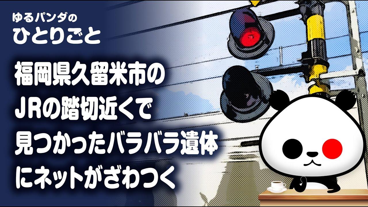 ひとりごと「福岡県久留米市のJRの踏切で起きた事故(?)にネットがざわつく!!」