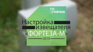 Налаштування сповіщувача «ФОРТЕЗА-М» з допомогою планшета