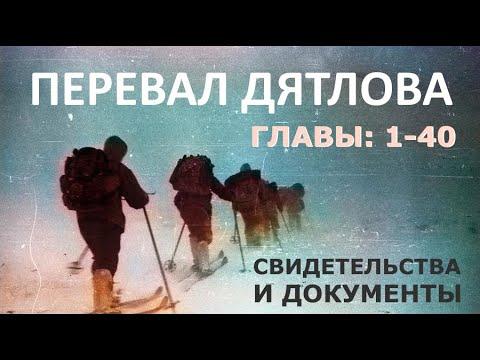 Трагедия на перевале Дятлова. 64 версии гибели туристов в 1959 году. Главы: 1-40 (из 120)