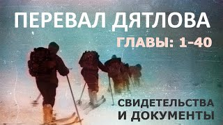 Трагедия на перевале Дятлова. 64 версии гибели туристов в 1959 году. Главы 1-40 из 120