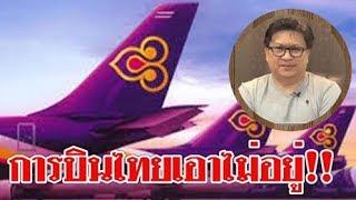 #การบินไทยส่อไปไม่รอด ! เร่งชี้ทางออก รัฐโดดอุ้ม ก่อนเจ๊ง
