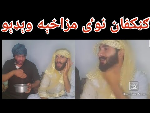 pk tv new funny tiktok video by pk VINES 2020 | PK TV Adnan Aqrab ishaq pagal Kaman badada