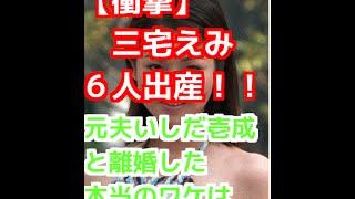 三宅えみ【谷原章介現妻】が6人目を出産、いしだ壱成と離婚した本当理由とは・・・!? 三宅えみ 検索動画 2