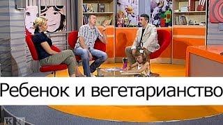 Ребенок и вегетарианство - Школа доктора Комаровского