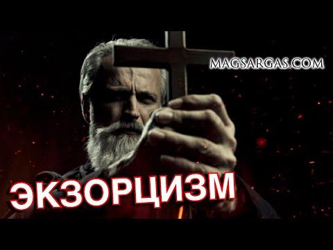 Экзорцизм - Онлайн Мастер Класс - Маг Sargas