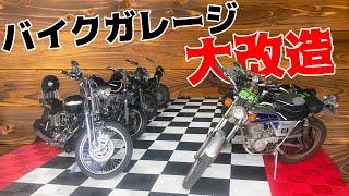 #1 バイクガレージを大改造していく!