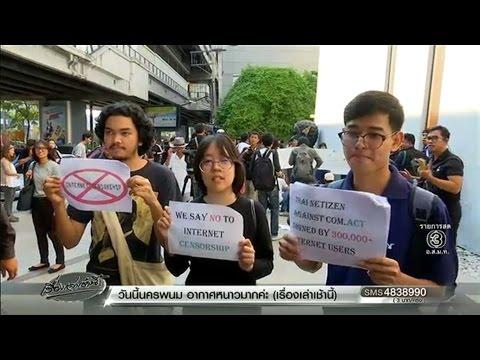 อิมเมจ สุธิตา ตัวแทนคนรุ่นใหม่ ถ่ายทอดบทเพลงพระราชนิพนธ์ แสงเดือน - Oh I Say - วันที่ 19 Dec 2016 Part 24/41