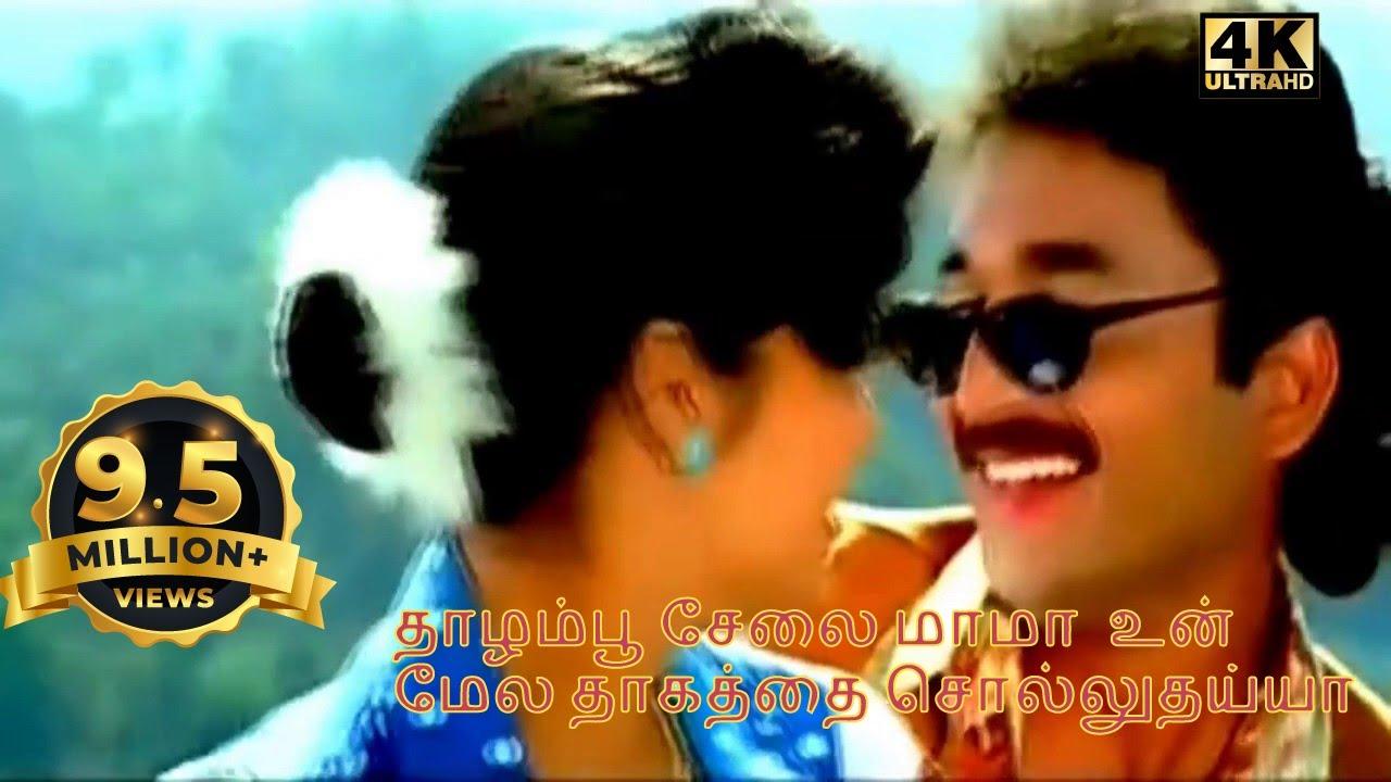 Thazhampoo Selai Mama Un Mela Super Hit Tamil Love Duet H D Video Song Youtube