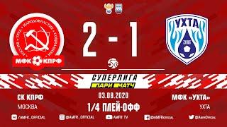 Париматч Суперлига 1 4 плей офф КПРФ Ухта 2 1 Матч 1