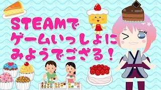 [LIVE] くのいち子STEAMゲームを探すの巻 !!(2018.09.03)