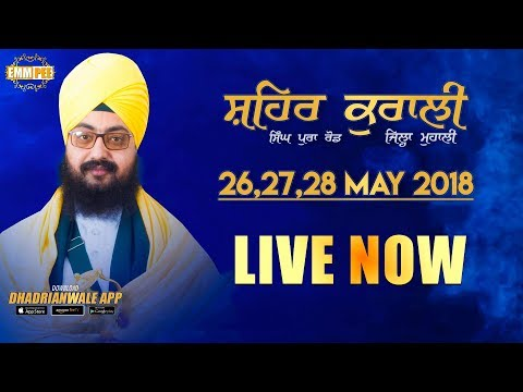 LIVE STREAMING | Kurali (Kharar) | Day 1 | 26 May 2018 | Dhadrianwale
