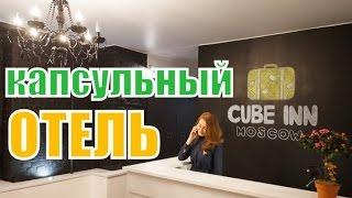 видео Капсульные отели Москвы