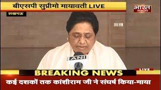 Lucknow : कांशीराम जयंती पर BSP सुप्रीमों Mayawati का बयान इनके बलिदान को भुलाना असंभव है
