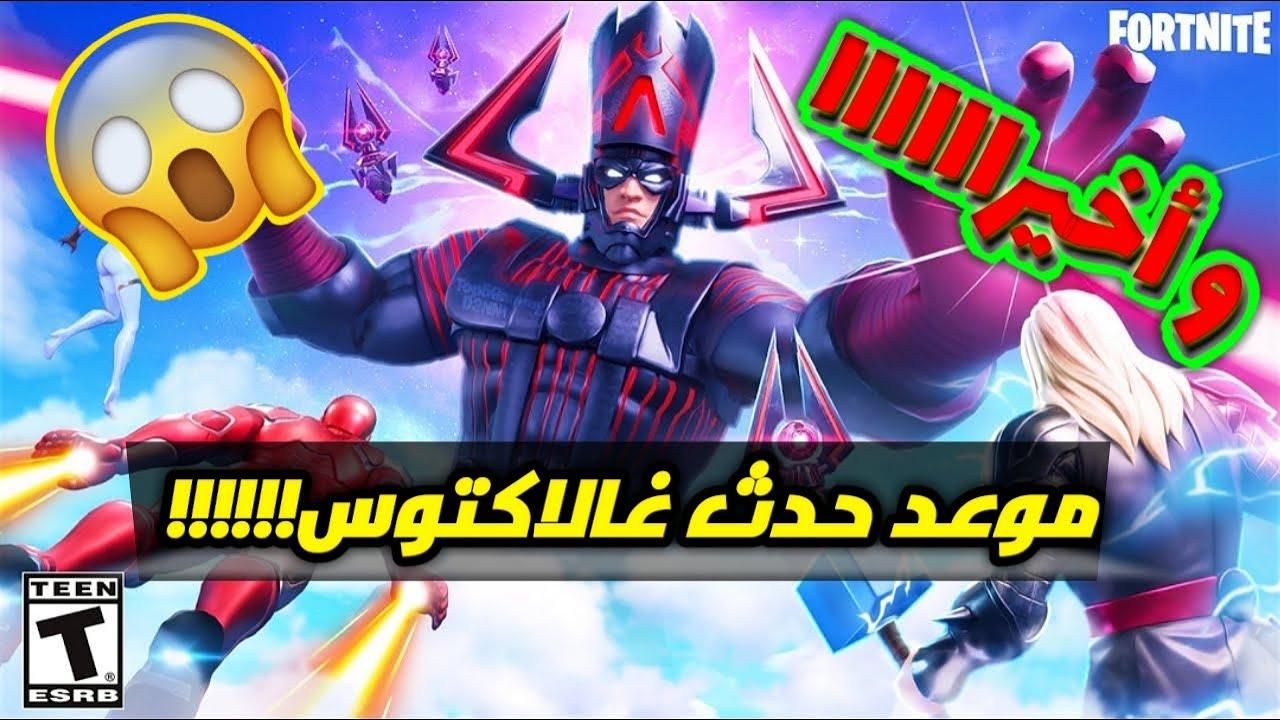 Fortnite Galactus رسميا الموعد الرسمي لحدث جالاكتوس في لعبة فورت نايت Youtube