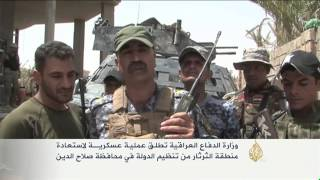 وزارة الدفاع العراقية تطلق عملية عسكرية لاستعادة منطقة الثرثار