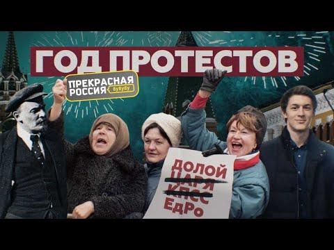 Прекрасная Россия бу-бу-бу: год протестов