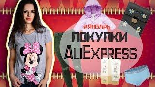 Aliexpress розпакування. 23 посилки: косметика, одяг, сумки, біжутерія та ін