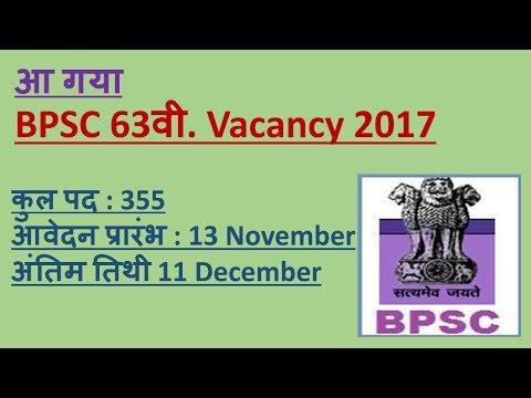 BPSC 63rd Vacancy 2017 (बी.पी .एस .इ 63वी. बहाली 2017 ) जरूर देखे ॥