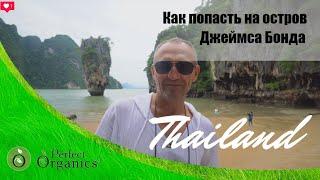 Дмитрий Михайлович Высотков рассказывает как попасть на остров Джеймса Бонда Perfect Organics