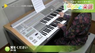 使用した楽譜はコチラ http://www.print-gakufu.com/score/detail/39040...