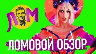 Оля Полякова — Бывший   ЛОМовой обзор Свежих Клипов.