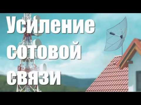 Усиление сигнала сотовой связи 3G и 4G в Москве и МО. GSM